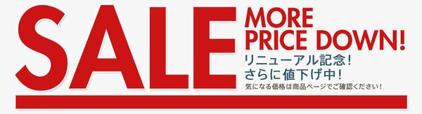 Top_sale0818_2