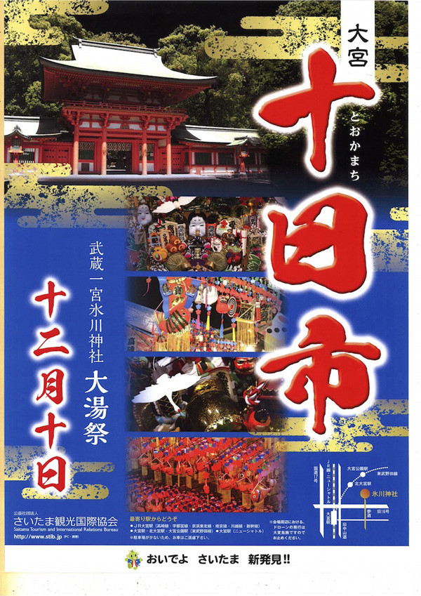 Tokamachi