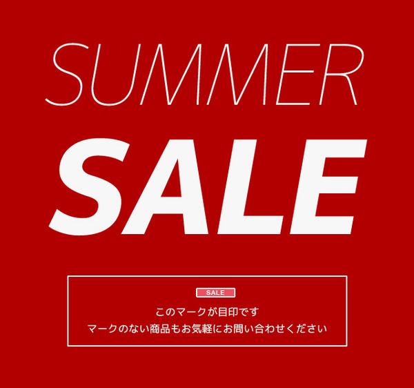 Sale_sp1_2