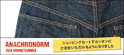 Anachronorm10ss02