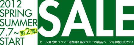 Sale0706